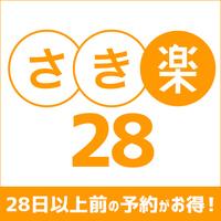 【さき楽28】早期の予約で1泊朝食プランがお一人様540円引き!