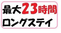 【最大23時間ロングステイ】アーリーイン/レイトアウトプラン