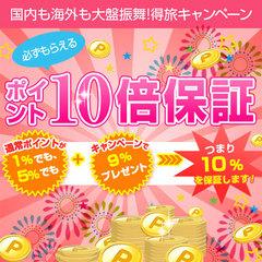 7月29日新OPEN!【ポイント10倍】【平日限定】露天付メゾネットスイート離れ風客室