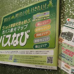 朝食はしっかり★市バス1日乗車券付で京都観光へ♪