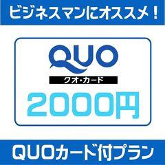 平日限定! ビジネス出張サポート(QUOカード¥2,000付)プラン