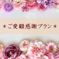 【*ご愛顧感謝プラン*】4月末迄一律10,000円〜/人!<ご夕食お部屋お任せ>