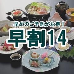 ≪アクアの湯BALIオープン≫≪早割14≫早めで1000円OFF【和食会席スタンダード】