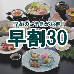 ≪アクアの湯BALIオープン≫≪早割30≫早めで2000円OFF【和食会席スタンダード】