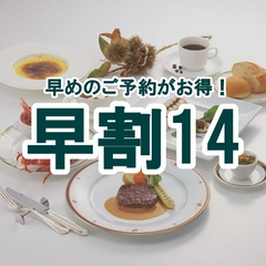 ≪アクアの湯BALIオープン≫≪早割14≫早めで1000円OFF【洋食スタンダード】