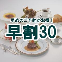 ≪アクアの湯BALIオープン≫≪早割30≫早めで2000円OFF【洋食スタンダード】