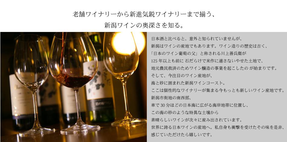 新潟ワイン
