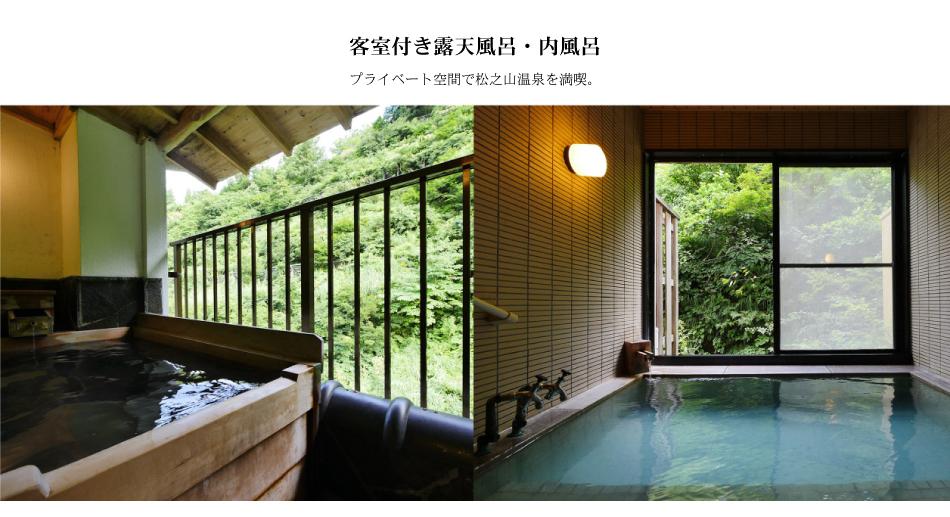 客室付き露天風呂・内湯