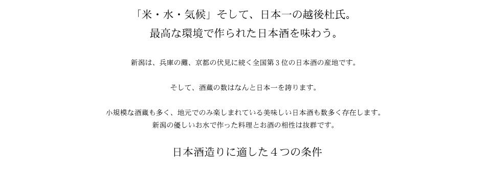 日本酒造りに適した4つの条件