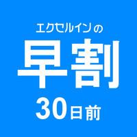 ★30日前締め切り★早割プラン