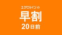 ★20日前締め切り★早割プラン