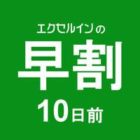 ★10日前締め切り★  早割プラン