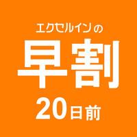 ★20日前締め切り★  早割プラン