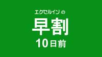 ★10日前締め切り★早割プラン