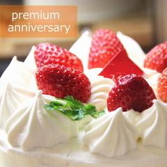 【素敵な休日に〜Anniversary stay】隠れ家宿で大切な人と過ごす★ケーキ付き記念日プラン