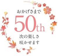 開業50周年記念プラン 「ラミュゾン・スペシャルプラン」 貸切風呂付