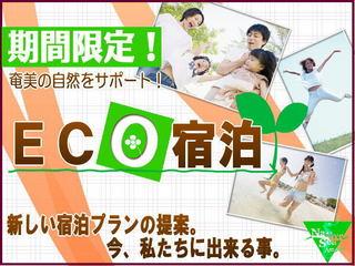 【楽天限定】◆連泊でECO◆アメニティ&清掃なしdeお得に宿泊♪