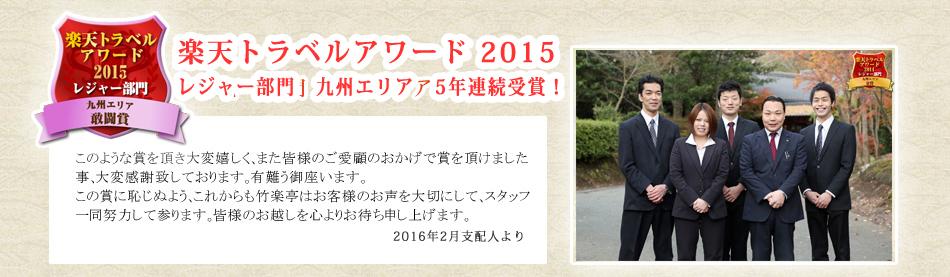 楽天トラベルアワード2015受賞コメント