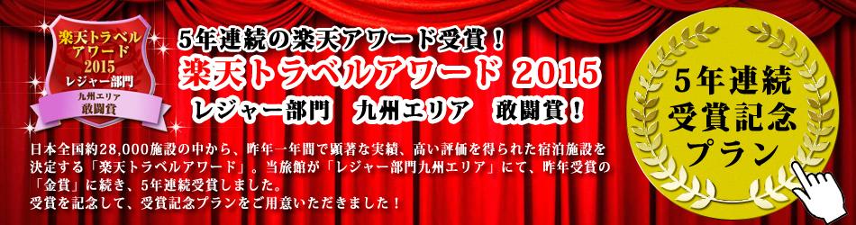 楽天トラベルアワード2015レジャー部門九州エリア銀賞受賞