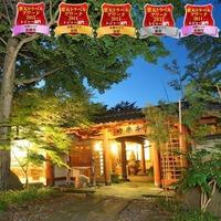 【楽天トラベル 日本の宿アワード2017】露天付離れ客室・個室食事・受賞記念会席グレードアッププラン