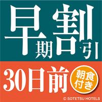 【30日前の予約でお得にステイ♪】(朝食付き)早期割引30 さき楽30