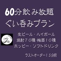 【ぐい呑みプラン】 注目!◎◎★1泊2食つき+60分飲み放題プラン★