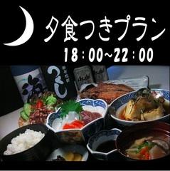 【夕食つき】 スタンダードプラン ◆選べる日替わり定食◆ 〜サウナ付お風呂・駐車場無料〜
