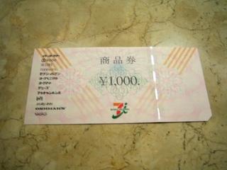 【セブン&アイ共通商品券】1000円プレゼント!【チェックイン時の増額で商品券追加可能】