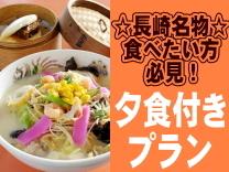 長崎名物食べたい方必見夕食付プラン