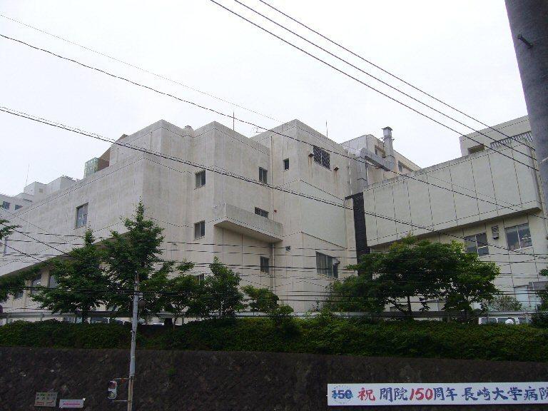 長崎大学付属病院