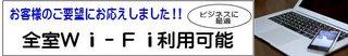 【九州ありがとうキャンペーン】「さき楽」早めのご予約の☆駐車場付のお得なプラン