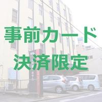 【事前オンラインカード決済限定】無料朝食/ウエルカムドリンク&男性専用大浴場&WiFi有!