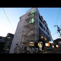 【一番人気】メインは日本ブランドのうまい豚JAPAN X!源泉かけ流しで至福の飯坂温泉旅[1泊2食]