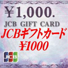 JCBギフトカード¥1000おまけ付きプラン 【駐車場無料・駅より徒歩4分】