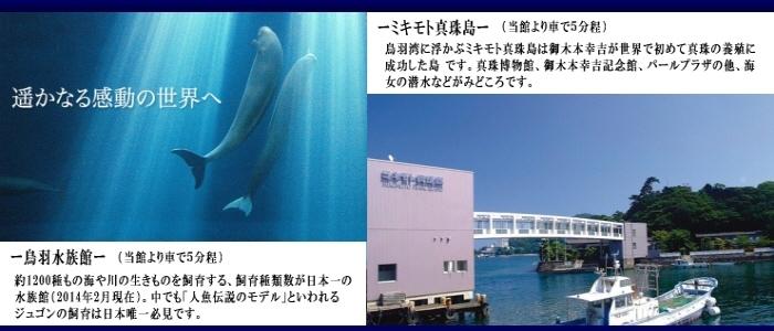 水族館・ミキモト