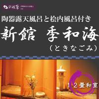 【えっ!直前割2・3月】≪ご夕食は海老会席彩≫海の見える露天風呂付客室がこの価格