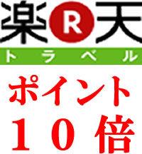 ◇◆【楽天限定】【楽天ポイント10倍還元!!】素泊まりプラン♪◆◇
