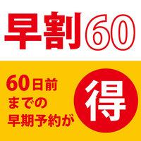 【さき楽60】早目の予約がお得☆チェックイン23時までOK!☆1泊朝食付き