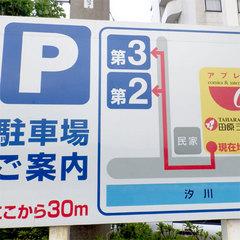 【素泊まり】駅近!徒歩8分★無料で5時半から朝食バイキング利用OK!《冬得》
