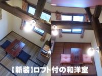 【新装】和洋室ロフト付(禁煙)