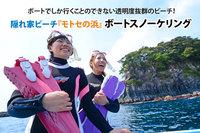 【夏の決定版:隠れ家ビーチ】ボートでしか行けない透明度抜群のモトセ浜でスノーケリング
