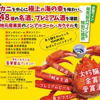 【冬の味覚】 蟹と魚介とSAKE大祭 1泊2食付