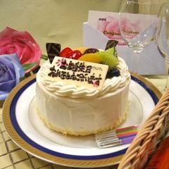 【誕生日プラン】温泉deハッピーバースデイ♪ケーキ&スパークリングワインの特典付き♪