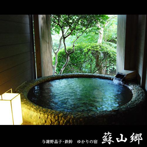 阿蘇内牧温泉 蘇山郷 image