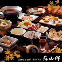 【現金特価】阿蘇の恵みプラン/レストラン食