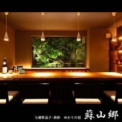 阿蘇の恵みプラン/個室食