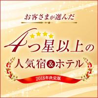 【絶品グルメ】新潟・蒲原牛が楽しめる★お料理グレードアッププラン