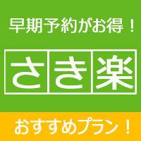 【さき楽28】■信州こだわり会席コース<信州牛と手打ち蕎麦>  旨い日本酒に出逢う旅