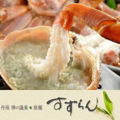 【平日限定】カニ食べつくしプラン [喜〜yorokobi] 50歳以上歓迎♪【夕食はお部屋食♪】