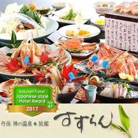 地元活松葉ガニ&カニフルコース+天然温泉満喫プラン[雅〜miyabi]【夕食はお部屋食♪】